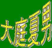 大庭夏男.JPG